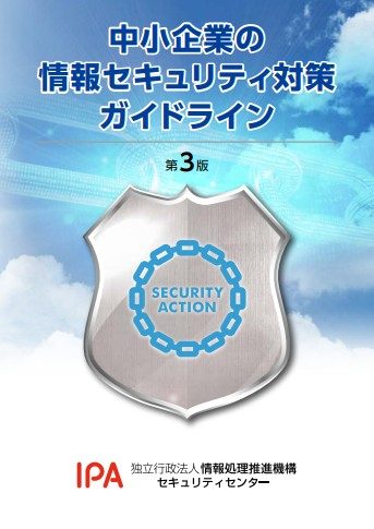 中小企業の情報セキュリティ対策ガイドライン第3版
