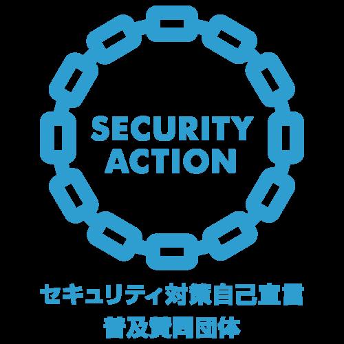 SECURITY ACTION セキュリティ対策自己宣言 普及賛同団体