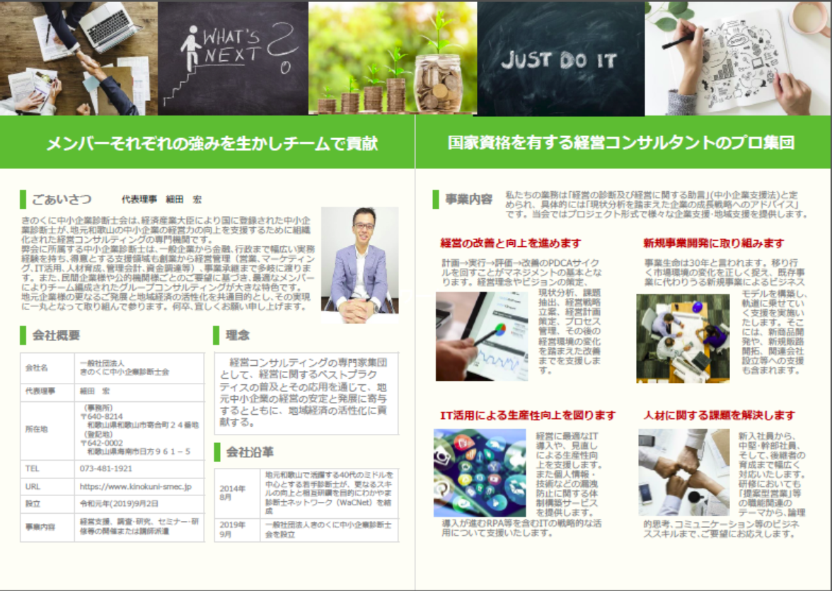 一般社団法人 きのくに中小企業診断士会 和歌山県 パンフレット